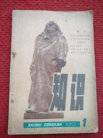 知识(1979年第1期)(创刊号)