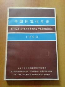 中国标准化年鉴1990