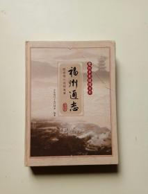 福州通志:探索闽江流域风华
