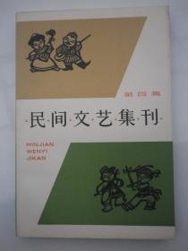 民间文艺集刊(第四集)