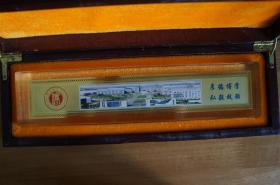 沈阳体育学院 金箔摆件 收藏纪念 原盒