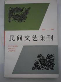 民间文艺集刊(第二集)