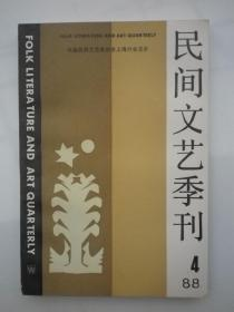 民间文艺季刊(1988年第4期