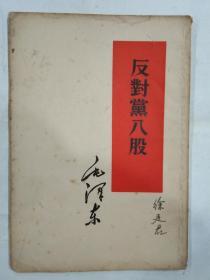 5.60年代毛泽东著作单行本:反对党八股【56年8月上海4印】