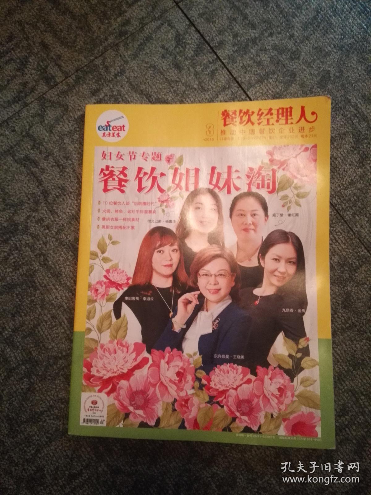 东方美食餐饮经理人2016年03月(妇女节专题)河南特色美食濮阳图片