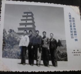 文革时期老照片,原照--大雁塔留念--收藏夹相册