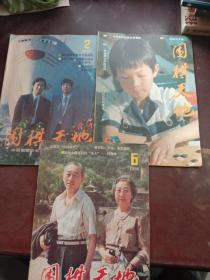 围棋天地1986年第2、5、6期(3册合售)