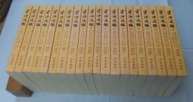 资治通鉴(全二十册)2011年8月2版2013年5月16印