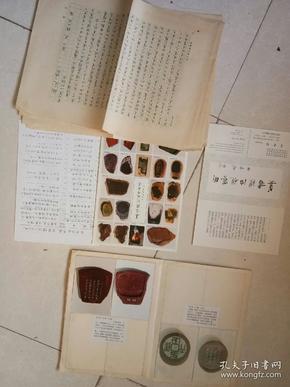 山东临沂制砚名家 姜书璞 出版手稿 照片一套 手稿6页 每页36x26