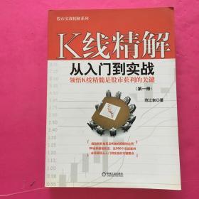 K线精解(第一册)