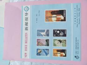 新邮报导1986年2