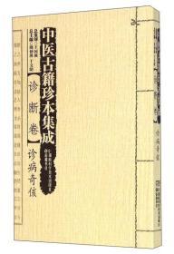 诊病奇侅-中医古籍珍本集成-诊断卷