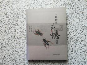 中华蛩家斗蟋精要   版权被撕 内容完好   请阅图