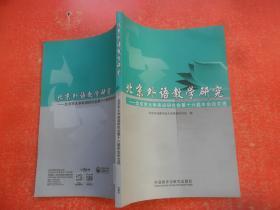 北京外语教学研究——北京市大学英语研究会第十六届年会论文选