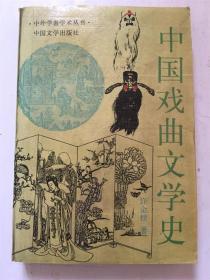 中国戏曲文学史/许金榜 著