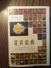 花卉词典                           (大32开精装本)《119》