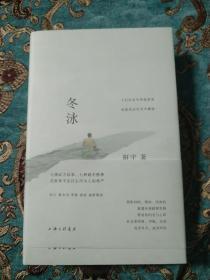 【签名题词本】班宇签名题词《冬泳》