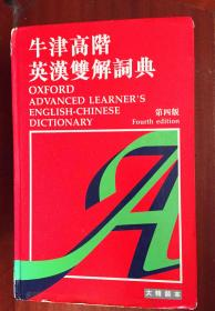 一版2印 繁体字版 大精装本 牛津高阶英汉双解词典(第四版) OXFORD ADVANCED LEARNERS ENGLISH-CHINESE  DICTIONARY Fourth edtion