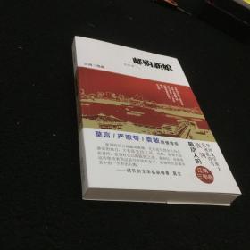 邮购新娘(江南三部曲)