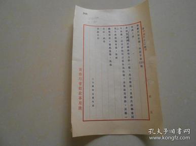 民国二十四年(商务印书馆信札)