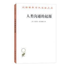汉译世界学术名著丛书:人类沟通的起源