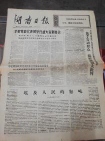 【报纸】湖南日报 1976年3月19日【老挝党政代表团举行盛大告别宴会】【长沙拖拉机配件厂党委加强领导放手发动群众 搞好班组大批判】