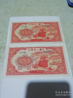 第一套人民币红轮船100元(壹佰圆)共两张,尾数连号(具体看图)