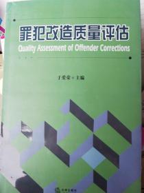 罪犯改造质量评估