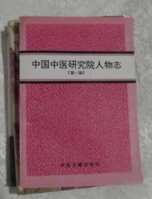 中国中医研究院人物志第一辑
