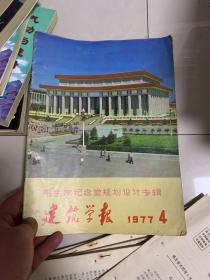 建筑学报1977.4(毛主席纪念堂规划设计专辑)
