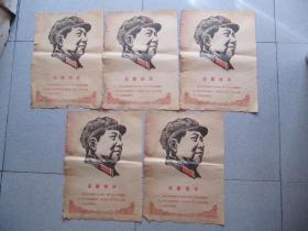 文革:1968年8开大传单(大幅主席像)5张