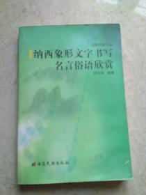 边地民族文丛:《纳西象形文字书写名言俗语欣赏》04年1版1印1000册,书边有些水迹,但不影响阅读。见图。