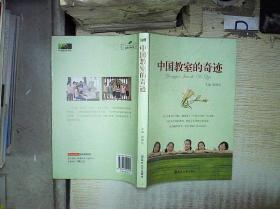 中国教室的奇迹