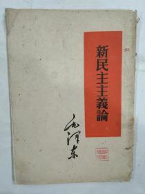 5.60年代毛泽东著作单行本:新民主主义论【60年3月南京2印】