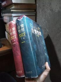 音乐圣经(上下卷)(增订本) 2000年一版一印 精装带书衣 品好干净  书衣破