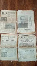 长春日报 1977年1/2/3/4月 合售 4个月都是单张的