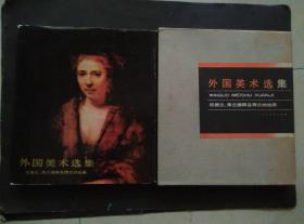 外国美术选集 尼德兰·弗兰德斯及荷兰的绘画 精装护封带盒套