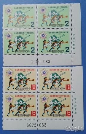 418台湾纪188第五届世界女子垒球竞标赛纪念邮票四方联带边(发行量180万套)