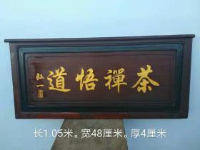 草花梨描金扁,木纹清晰。独板,完整,长105cm,宽48cm,厚4cm