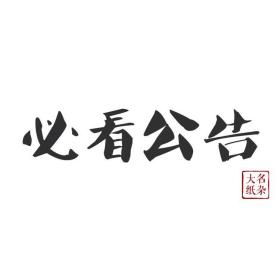 大名纸杂书店【店铺公告】