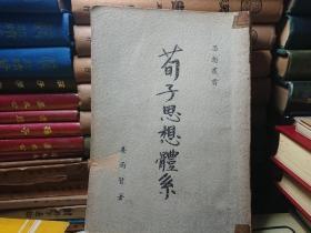 荀子思想体系(作者签名本)