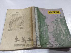 夜深沉 张恨水 安徽人民出版社 1981年2月 32开平装