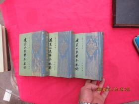 建炎以来系年要录(精装 全四册)现3册缺第四册。