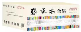 张恨水全集(二十五周年纪念版 权威版本 全64册 原箱装)