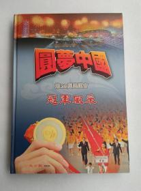 圆梦中国 第29届奥运会冠军风采