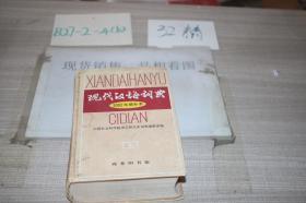 現代漢語詞典 2002年增補本