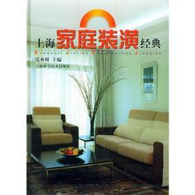 上海家庭装潢经典