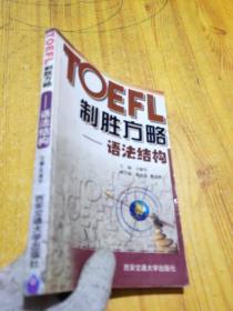 TOEFL制胜方略.语法结构