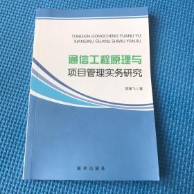 通信工程原理与项目管理实务研究