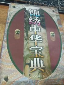 锦绣中华宝典.第二卷
